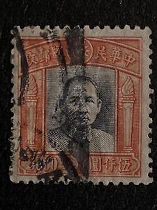 1947 $5,000 China Stamp