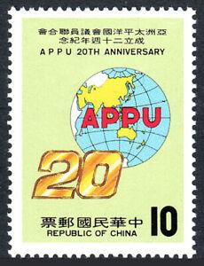 Chine Taiwan 2433, MNH Asian-Pacific Parliamentarians' Union, 20th Anniv. 1984