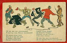 RUSSIA RUSSLAND PROPAGANDA AND POEM VINTAGE POSTCARD RARE 926