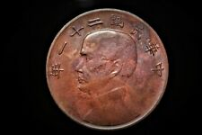China Copper Coin