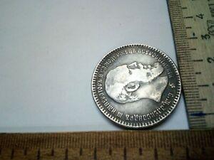 1894 Russian Silver 1 Ruble, Alexander III