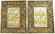Islamic Muslim Frame – Allah & Mohammed - Home Decorative