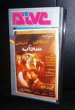 فيلم السحاب, غادة الشمعة Arabic Syrian PAL Lebanese VHS Tape Film