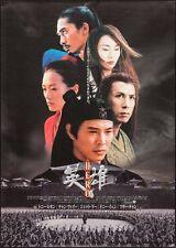 HERO Japanese B1 movie poster 29x41 ZHANG ZIMOU JET LI ZHIYI MAGGIE CHEUNG