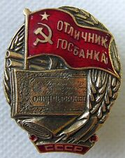 Excellent in State Banking USSR Russian Pin Metal Badge