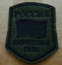 Russian  army  Forces .EMBROIDERED patch  #417 sasa