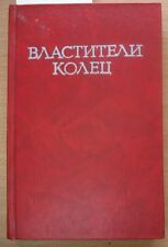 Russian Book The Hobbit Tolkien Child Kid Big Children Tale Story 1991 Lord Ring