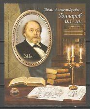 Russia 2012 Souvenir Sheet,Ivan Goncharov,Writer-Novelist ,Sc 7362,Vf Mnh*