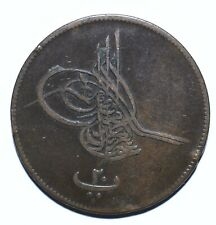 1867 Egypt Twenty 20 Para - Abdulaziz without flower (1277) - Lot 2144