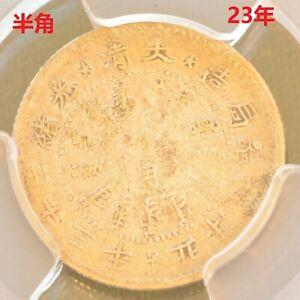1897 China Chihli Peiyang Silver 5 Cent Dragon Coin PCGS L&M-448 VF 20