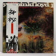 PINK FLOYD - Saucerful Of Secrets > 1974 Japan issue  NM LP > < w/ OBI, booklet