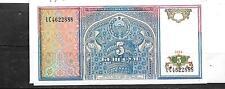 UZBEKISTAN #75 1994 UNUSED 5 SUM OLD CURRENCY BANKNOTE BILL NOTE PAPER MONEY
