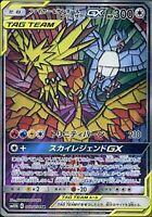 Moltres & Zapdos & Articuno GX SR Japanese Pokemon Card PCG SM10b 066/054 NM