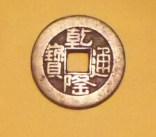 China Cash Coin - Emporer Kao Tsung 1795 Abdication Honor His Father K'ang Hsi