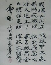 Spring View Calligraphy Chinese Tang Dynasty poem hand writing BY HAMISH