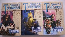 RUSSIAN SET Tolkien Lord of the Rings LOTR, Color b/w illustrations Vintage RARE