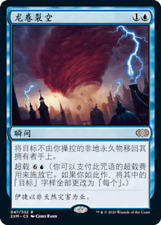 One Chinese Cyclonic Rift Double Masters (2XM) MTG Magic the Gathering MINT