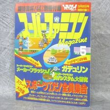 SUPER FAMICOM MAGAZINE Ltd Booklet 5 Guide Cheat BIG RUN GDLEEN Book