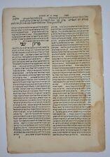 "1509 Post incunabula Constantinople antique judaica Hebrew משנה תורה לרמב""ם N R"