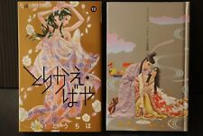 JAPAN Chiho Saito manga: Torikae Baya vol.13 Limited Edition (With Art Book)