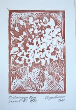 Chrysanthemum № 7-12 Linocut Armenian artist Batmanyan Original limited print