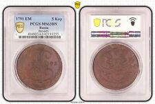 RUSSIAN : Rare Coin from Russia 5 Kopeck 1791 Bit-645, MS63BN Free shipping