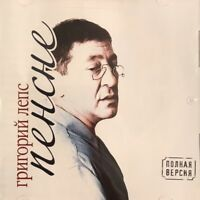 Grigoriy Leps - Pensne - Music CD Bonus Tracks