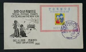Korea cover. 1958 special postage stamps for Christmas and new year. FDC