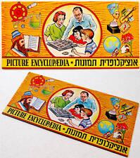 1940 Jewish PALESTINE ADVERTISING POSTCARD Children BOOK Israel JUDAICA Hebrew