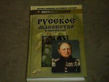 Vsevolod Sakharov Русское масонство в портретах Hardcover Russian