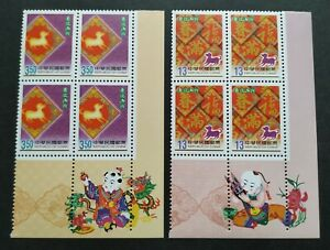 Taiwan 2005 (2006) Zodiac Lunar New Year Dog Stamps (B4 = 8v) 台湾生肖狗年邮票4方连