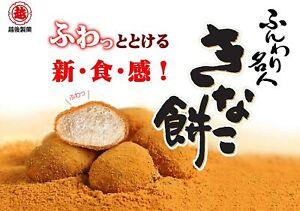 Echigo Seika Small and fluffy master Kinako mochi 14g x 30 bags
