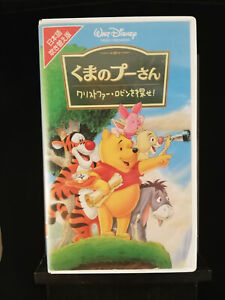 Pooh's Grand Adventure: The Search for Christopher Robin -Japanese Dub- JP VHS