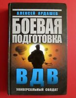 RUSSIAN MILITARY BOOK COMBAT TRAINING OF THE AIRBORNE FORCES