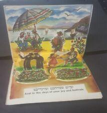 Judaica Old Beautiful 3D Shana Tova Immigration To Israel