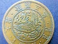 Korea 1909.  1 CHON Coin. Year 3  High details. 大韓 隆熙三年 一錢