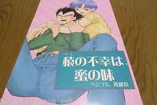 Dragon Ball Doujinshi Vegeta X Bulma (B5 98pages) Ryujin-kai Saruno hukouha mitu