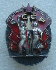 USSR Soviet Union Russian Collection Order of the Badge of Honour Screw COPY