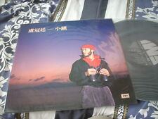 a941981 Lowell Lo 盧冠廷 1983 小鎮 LP Poster Like New