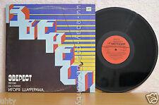 EVEREST SHAFERAN ZEMLYANE GNATYUK ANTSIFEROVA ANTONOV MOROZOV RARE SOVIET LP