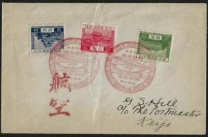 JAPAN 1926 Sc 194 196 WITH SPECIAL FDC FOKOUKA CANCELS ON COVER TO KEIJO