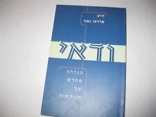Hebrew  ודאי - הגדרה מחדש של הוודאות - הרב מרדכי גפני MORDECHAI GAFNI Vaday
