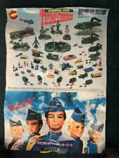 Imai Trade Promo Poster Thunderbirds Gerry Anderson 1992 # 2