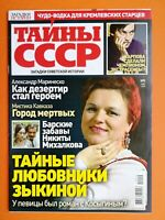 Russian Magazine Secrets USSR March 2019 Anatoly Karpov Afghanistan Kurils