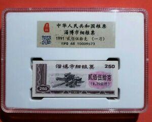 1991 China Zibo City Grain Roll 粮票 250 克 (100 pcs 一刀) JSPJ68 EPQ