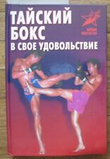 Text Book Russian Boxing Boxer Round Ring Fight Sport Young Child Wrestling Figh