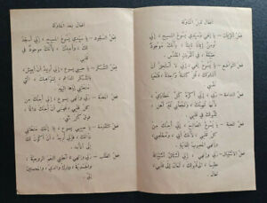 FD2- Lebanon Vintage 50 years old Arabic Prayer for Jesus and God