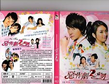 They Kiss Again - 2008 Taiwanese Series - Chinese Subtitle