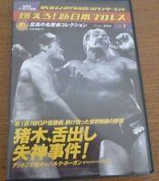 NJPW Shin Nippon Pro Wrestling Vol.1 DVD Hulk Hogan Inoki IWGP