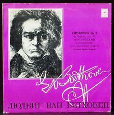 Beethoven Symphonie 3 Columbia Bruno Walter Melodiya mono 020433 LP EX+, CV EX